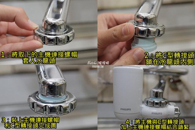淨水器推薦│飛利浦超濾龍頭式淨水器WP3811~四重過濾系有效過濾 99.99% 的有害細菌保留水中礦物質04