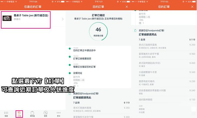 優惠代碼│APP軟體推薦│空腹熊貓foodpanda~全台最有規模外送訂餐APP33