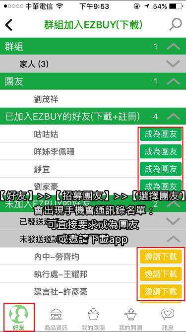 APP推薦│團購必備│EzBuy(EasyBuy)~簡單好用團購APP。揪團統計數量收款小幫手28