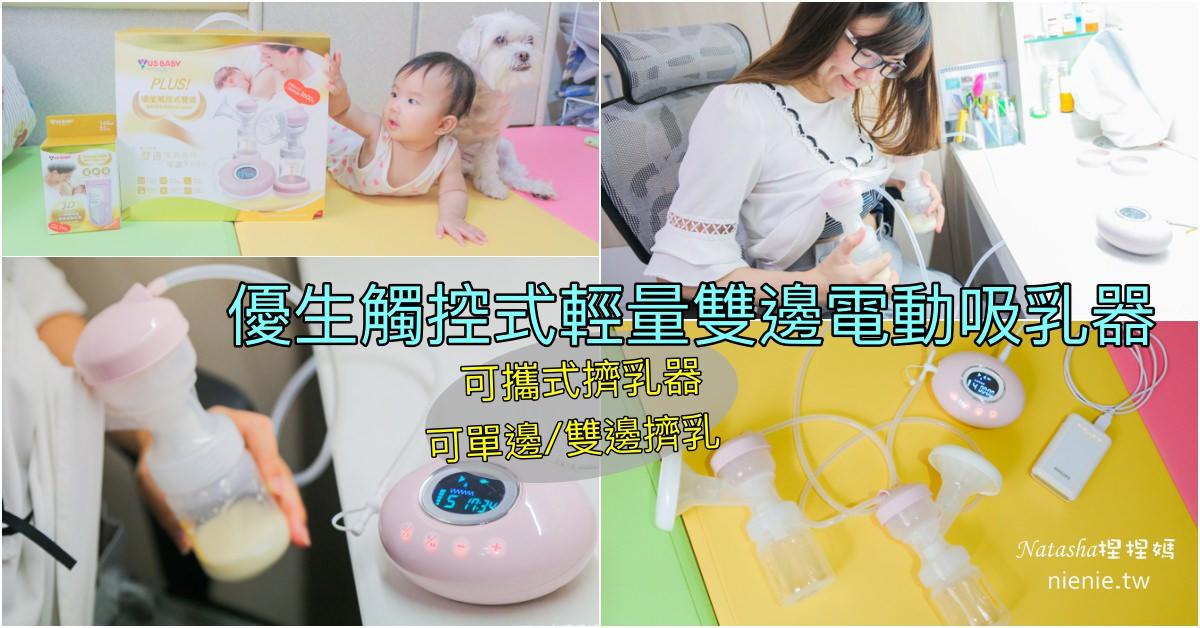 居家外出兩用擠乳器推薦│USmammy優生觸控式輕量雙邊電動吸乳器~可攜式單雙邊皆可用擠乳器