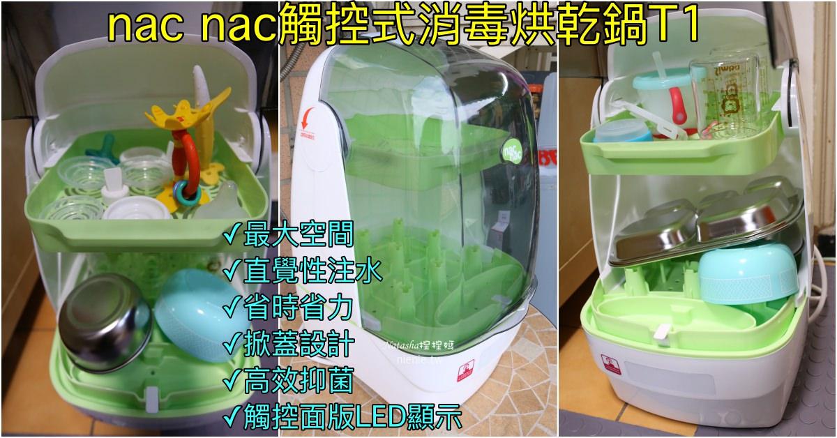 消毒鍋推薦│nac nac觸控式消毒烘乾鍋T1~最大容量直覺注水蒸氣消毒鍋