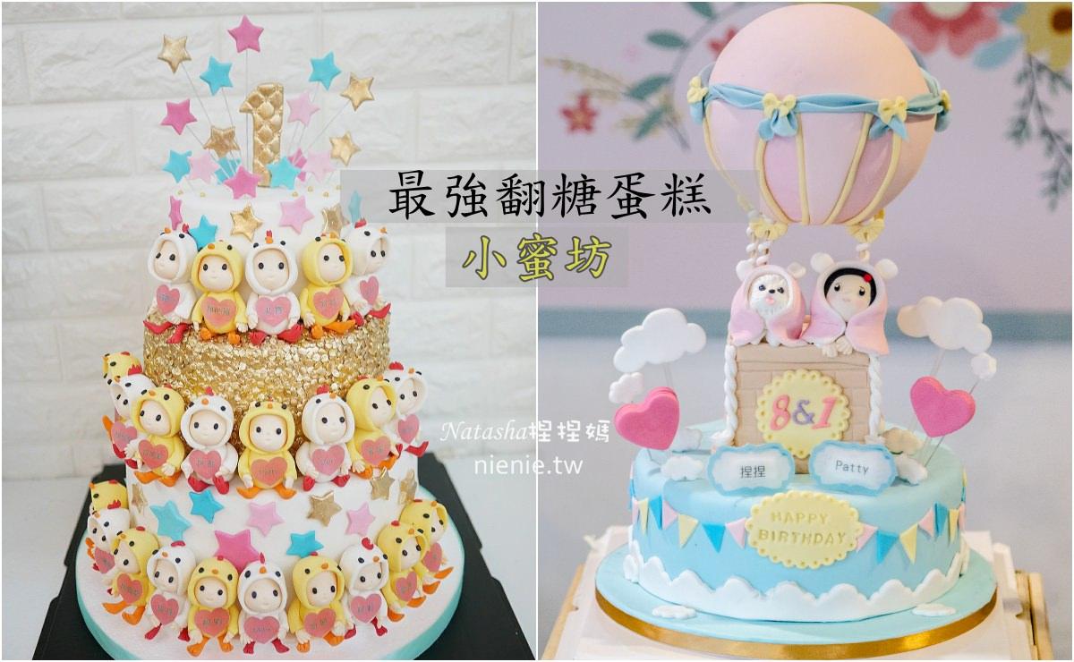 生日蛋糕推薦│小蜜坊~超火紅客製化寶寶翻糖蛋糕第一首選