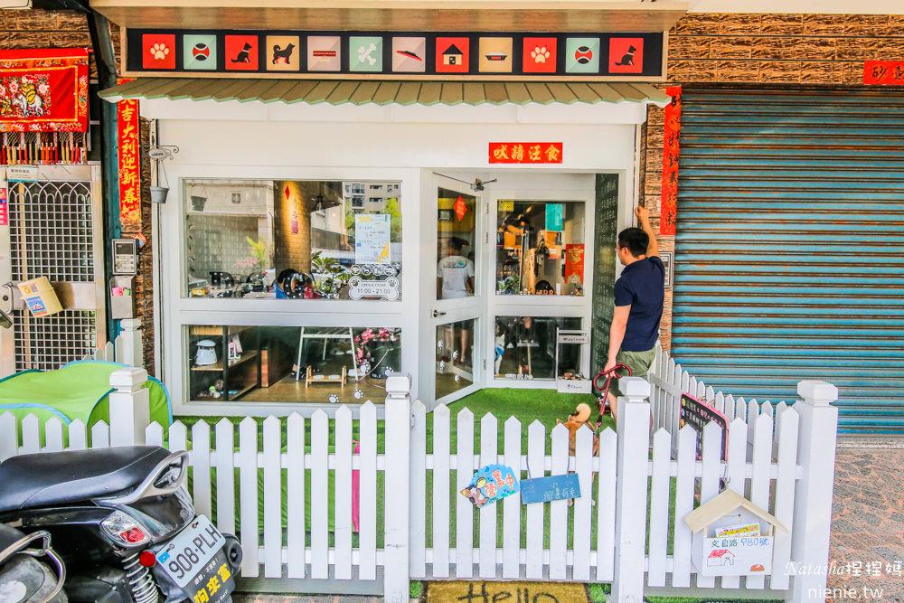 高雄寵物餐廳 │DoGu狗民小學~有草地可讓狗狗玩耍及提供美味寵物餐