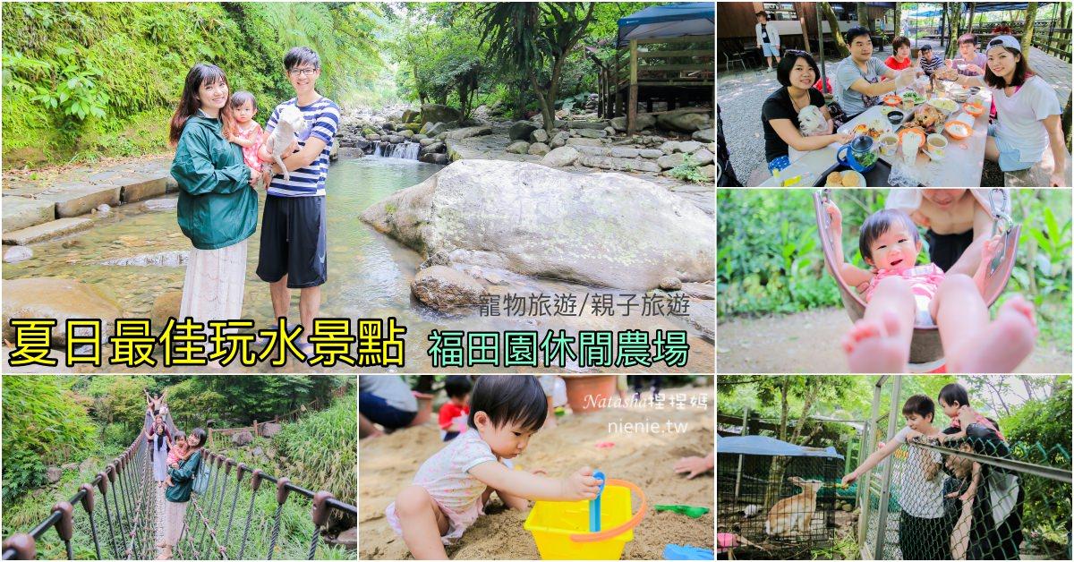 台北玩水推薦 寵物親子旅遊│陽明山福田園休閒農場~手作DIY盪鞦韆沙坑
