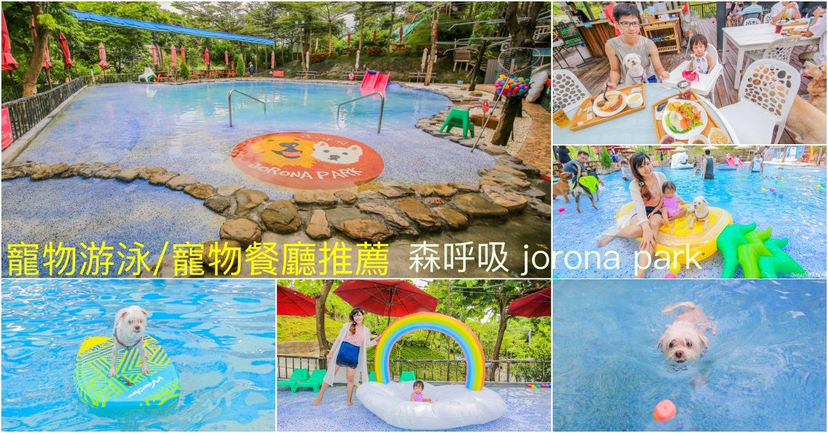 南部寵物游泳推薦 森呼吸jorona-park~全台服務最棒佔地最大寵物游泳池