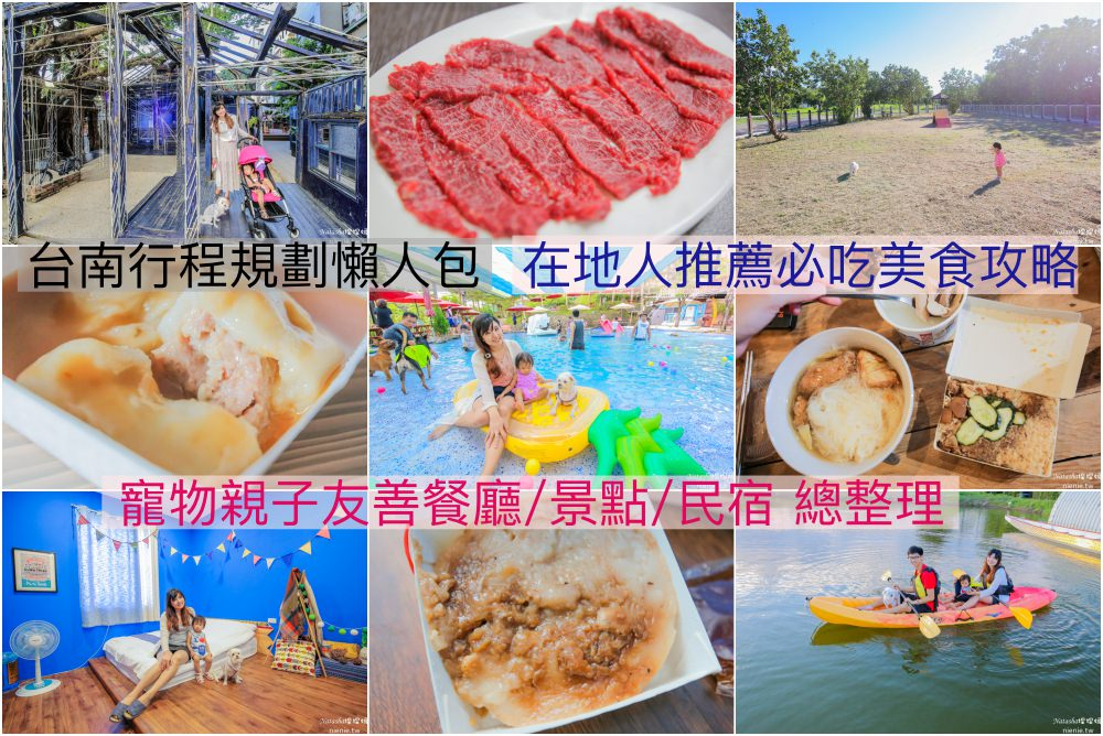 台南行程懶人包│寵物旅遊│親子旅遊~住宿、景點、美食、交通總整理