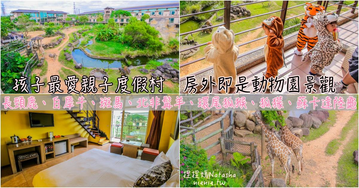 親子飯店推薦 新竹關西六福莊~房間陽台就能近距離看到長頸鹿斑馬犀牛