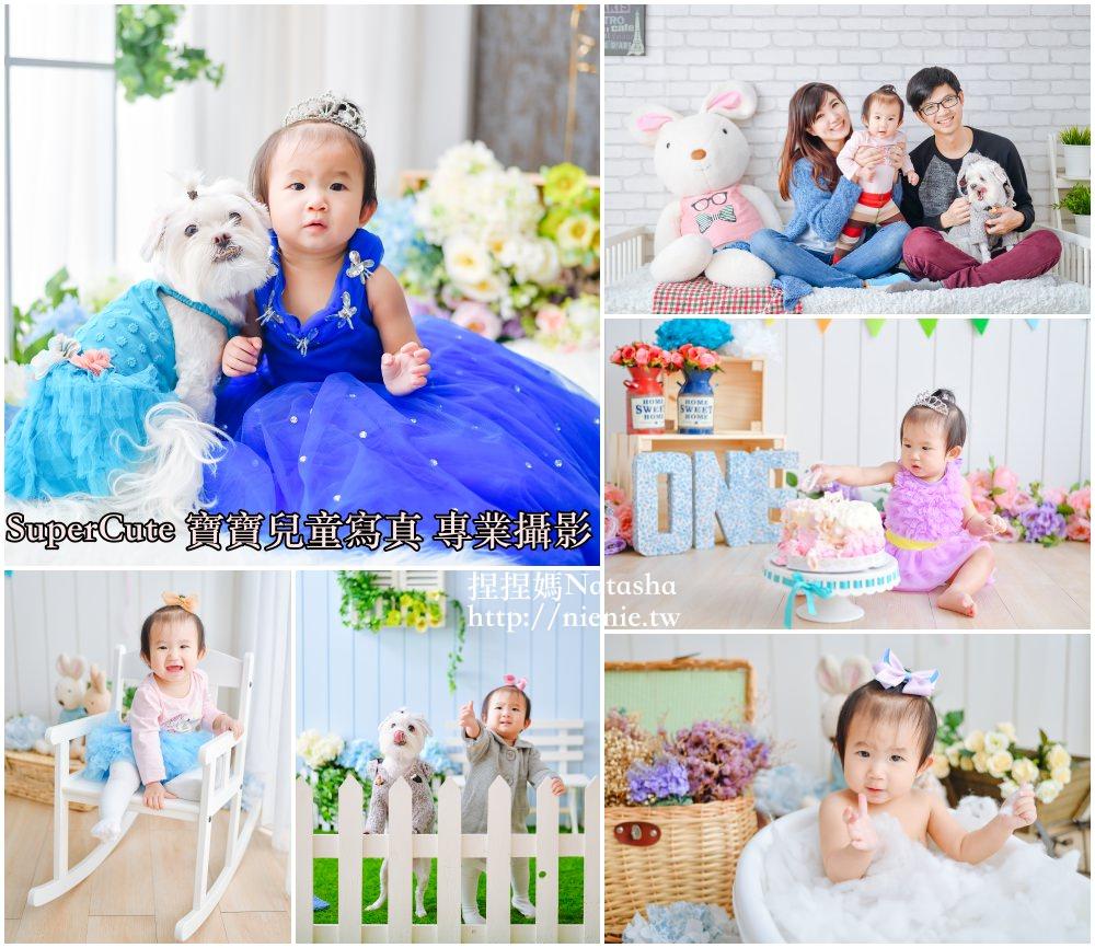 兒童2週歲寫真推薦│SuperCute寶寶兒童寫真小朱爸~北台灣最強攝影師