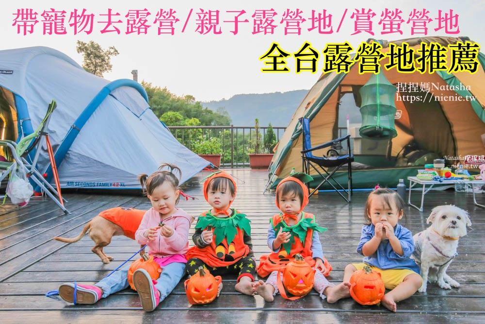露營地推薦 帶寵物去露營 親子露營地 螢火蟲露營地 賞櫻露營地 總整理