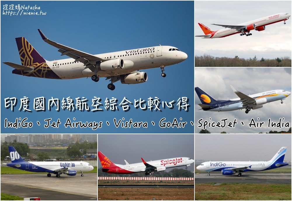 印度國內航空推薦 綜合比較心得│IndiGo、Jet Airways、Vistara、Air India、GoAir、SpiceJet