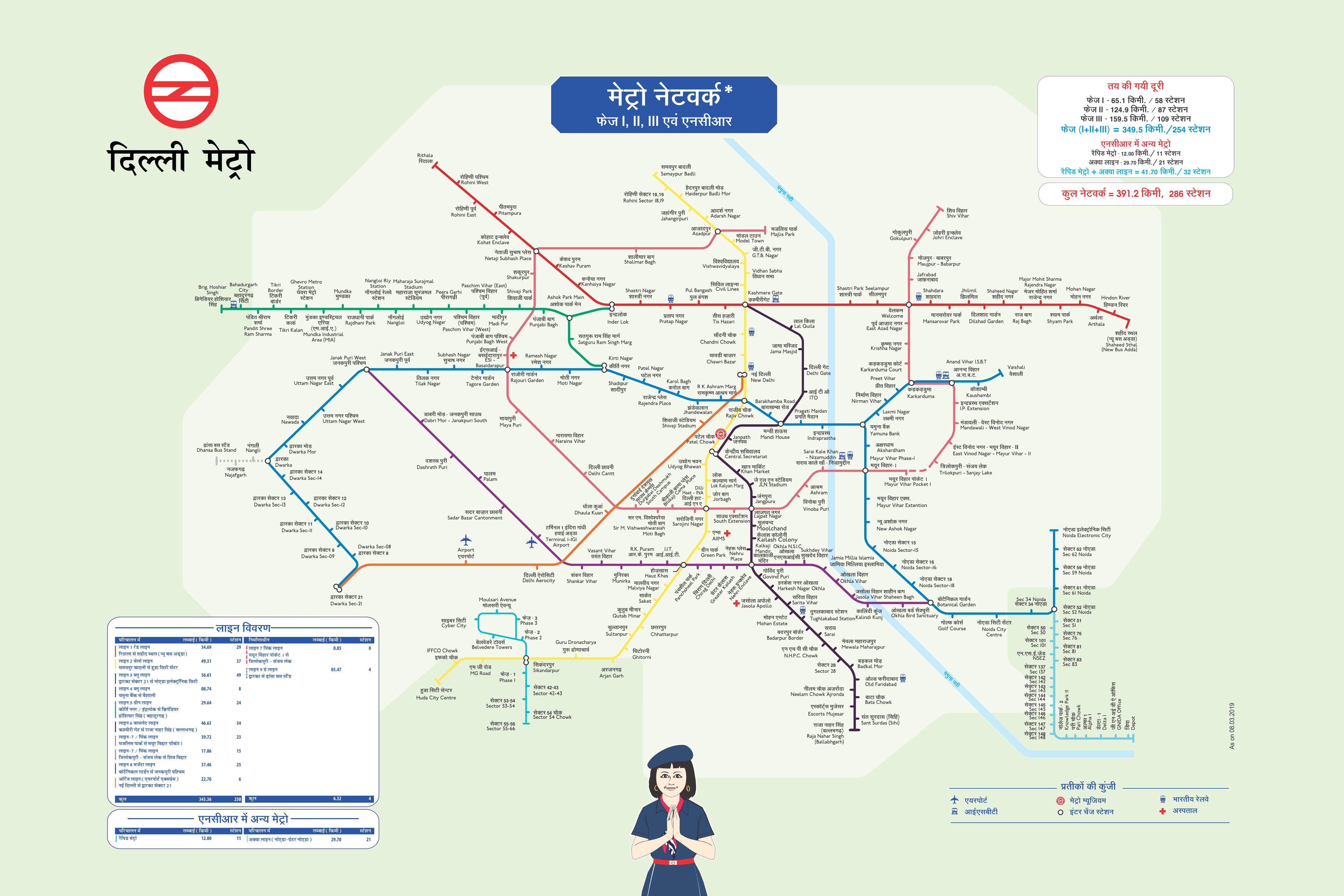 德里捷運地鐵攻略│各大景點及各線轉乘站懶人包 一次搞懂印度地鐵捷運