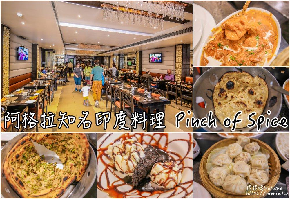 阿格拉美食推薦 Pinch of Spice~阿格拉評價高且環境好食物衛生的印度料理