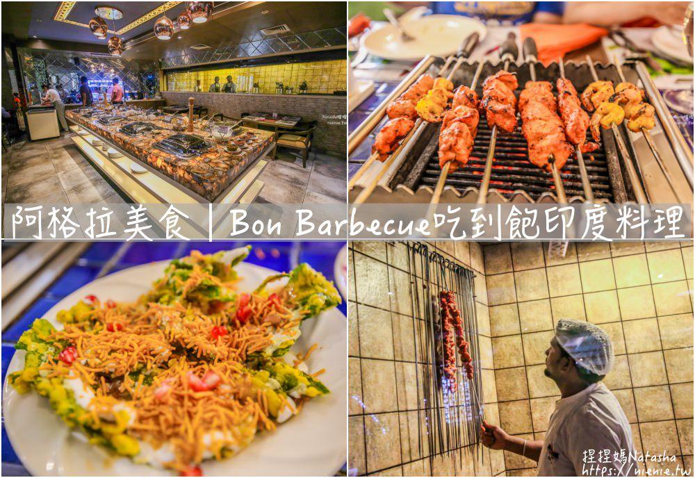 印度阿格拉美食│Bon Barbecue~多種印度料理、烤肉、麵飯、冰淇淋、水果、蛋糕吃到飽