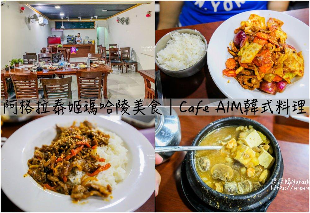 印度阿格拉美食│Cafe AIM 韓式料理~泰姬瑪哈陵韓式餐廳推薦