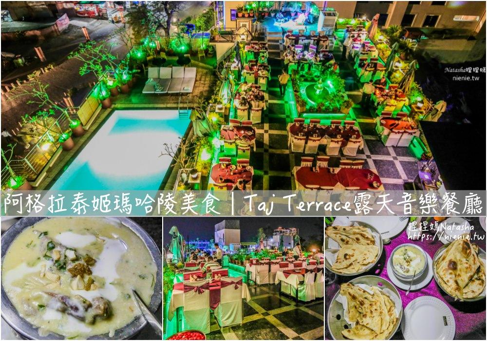 印度阿格拉美食│Taj Terrace~飯店頂樓露天音樂餐廳近泰姬瑪哈陵