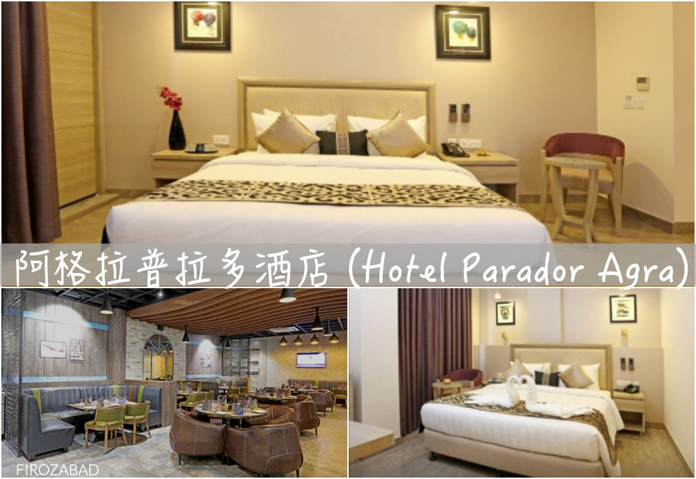 阿格拉住宿推薦 阿格拉飯店 阿格拉普拉多酒店 Hotel Parador