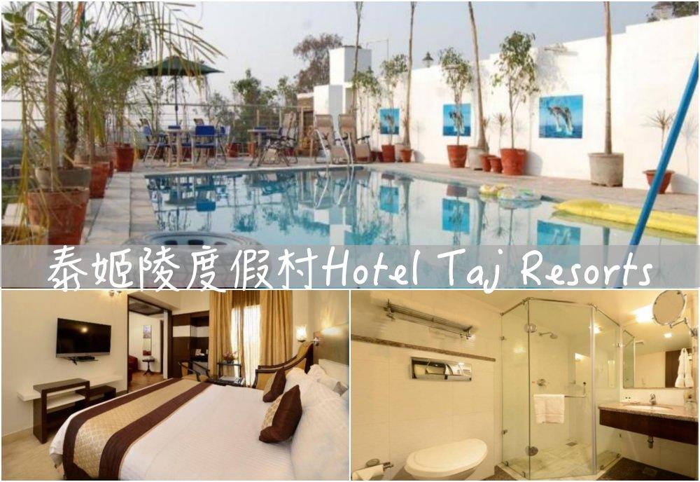 泰姬瑪哈陵飯店 泰姬瑪哈陵住宿 泰姬陵度假村 Hotel Taj Resorts