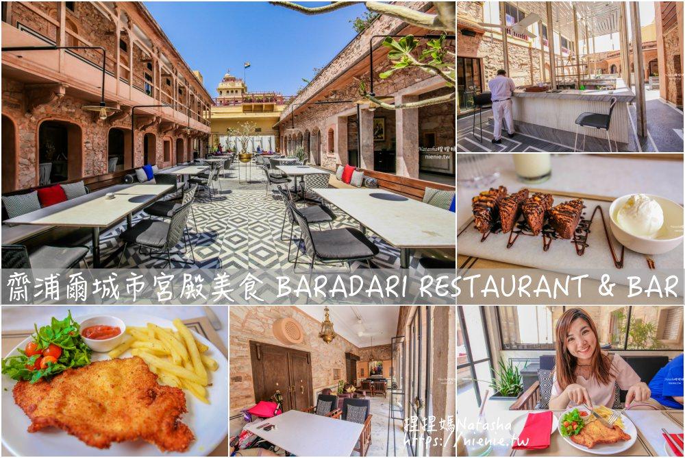 印度齋浦爾美食│BARADARI RESTAURANT & BAR~城市宮殿景觀餐廳