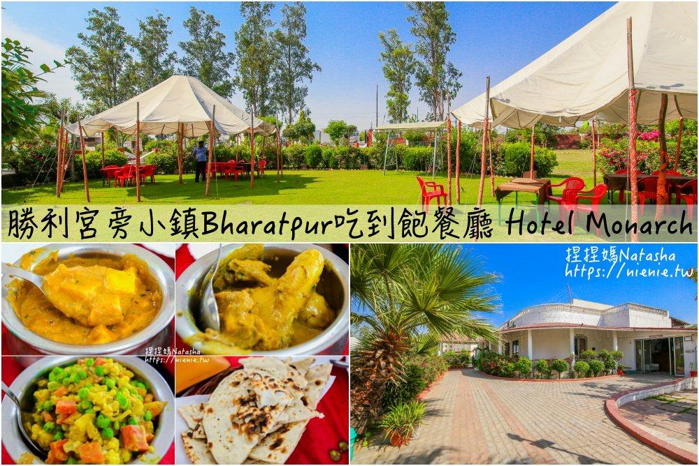 印度珀勒德布爾美食│hotel Monarch bharatpur~超便宜吃到飽自助吧