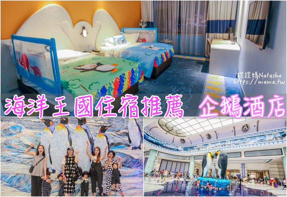 企鵝酒店 中國珠海長隆飯店 海洋王國住宿│親子飯店和企鵝一起用餐