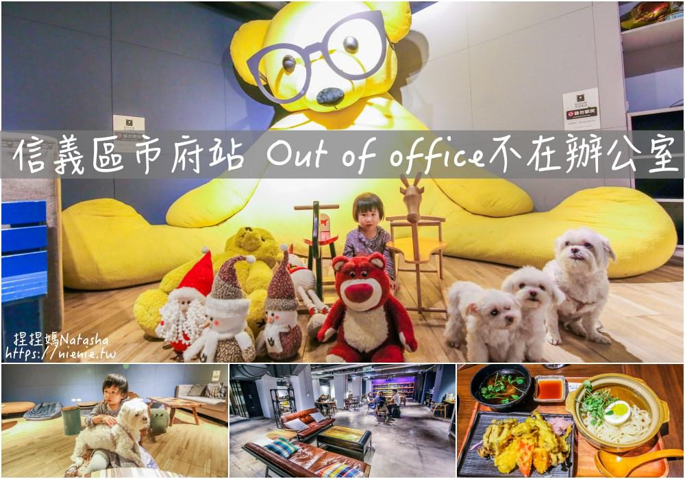 市府站寵物友善 Out of office 不在辦公室~不限時250坪慵懶空間超大熊娃娃
