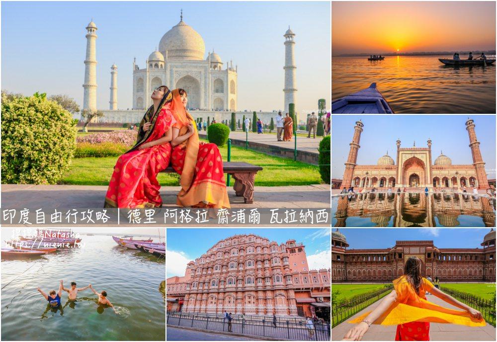 印度行程 自由行規劃│德里 阿格拉 齊浦爾 瓦拉納西~住宿景點美食交通攻略