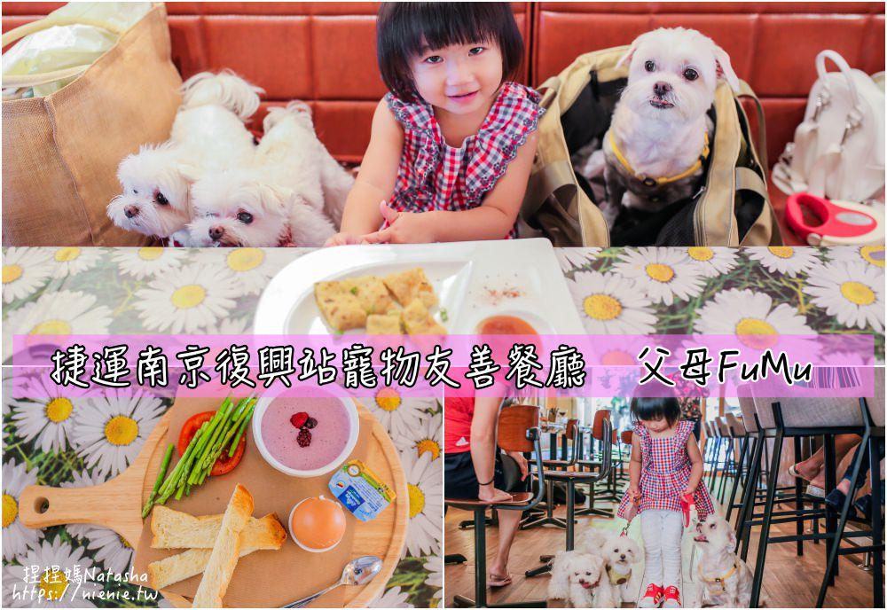 南京復興站寵物友善餐廳 父母FuMu~結合平價早午餐及酒吧的特色餐廳