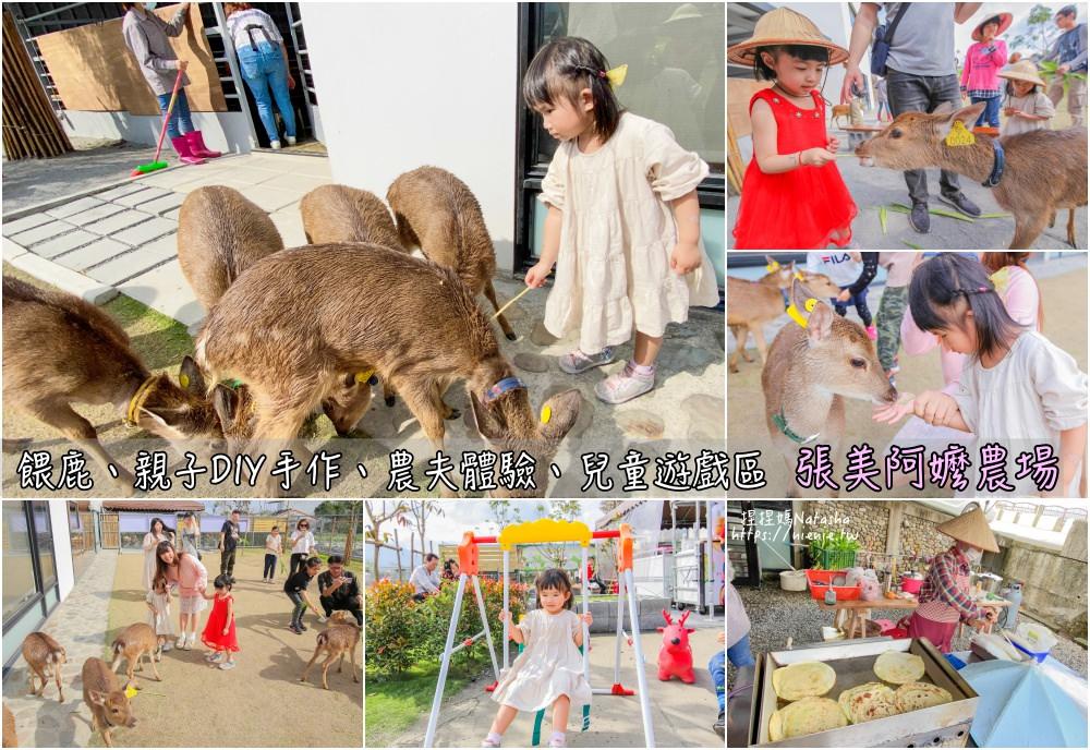 宜蘭景點 張美阿嬤農場~餵梅花鹿送蔥油餅紅茶。親子DIY。兒童遊戲區