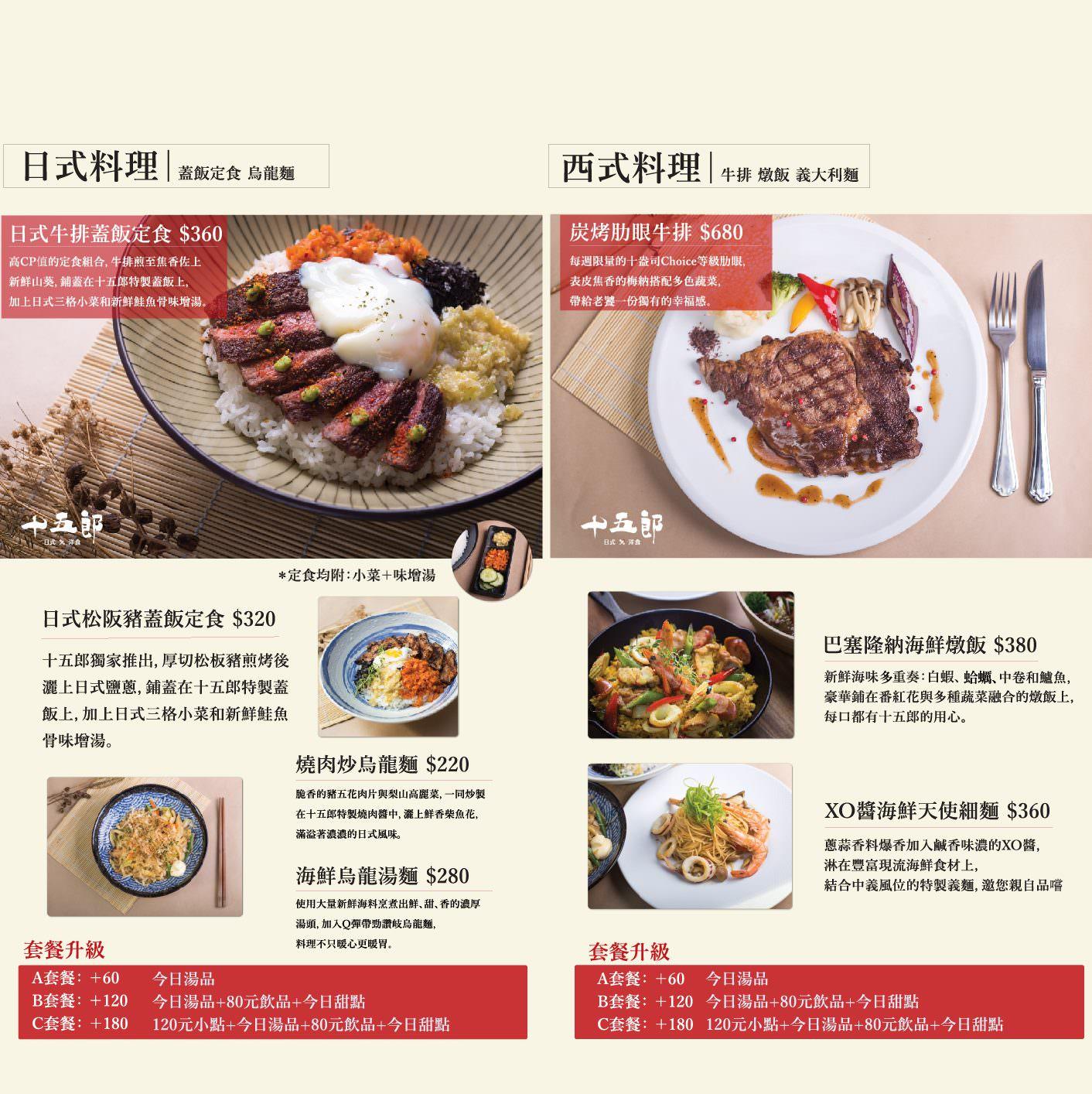 內湖美食 十五郎日式洋食菜單