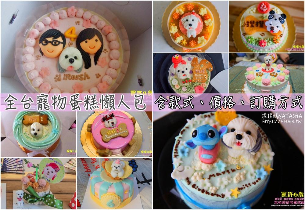 寵物蛋糕 懶人包│集合全台各大寵物蛋糕資訊~價格、宅配、樣式總整理