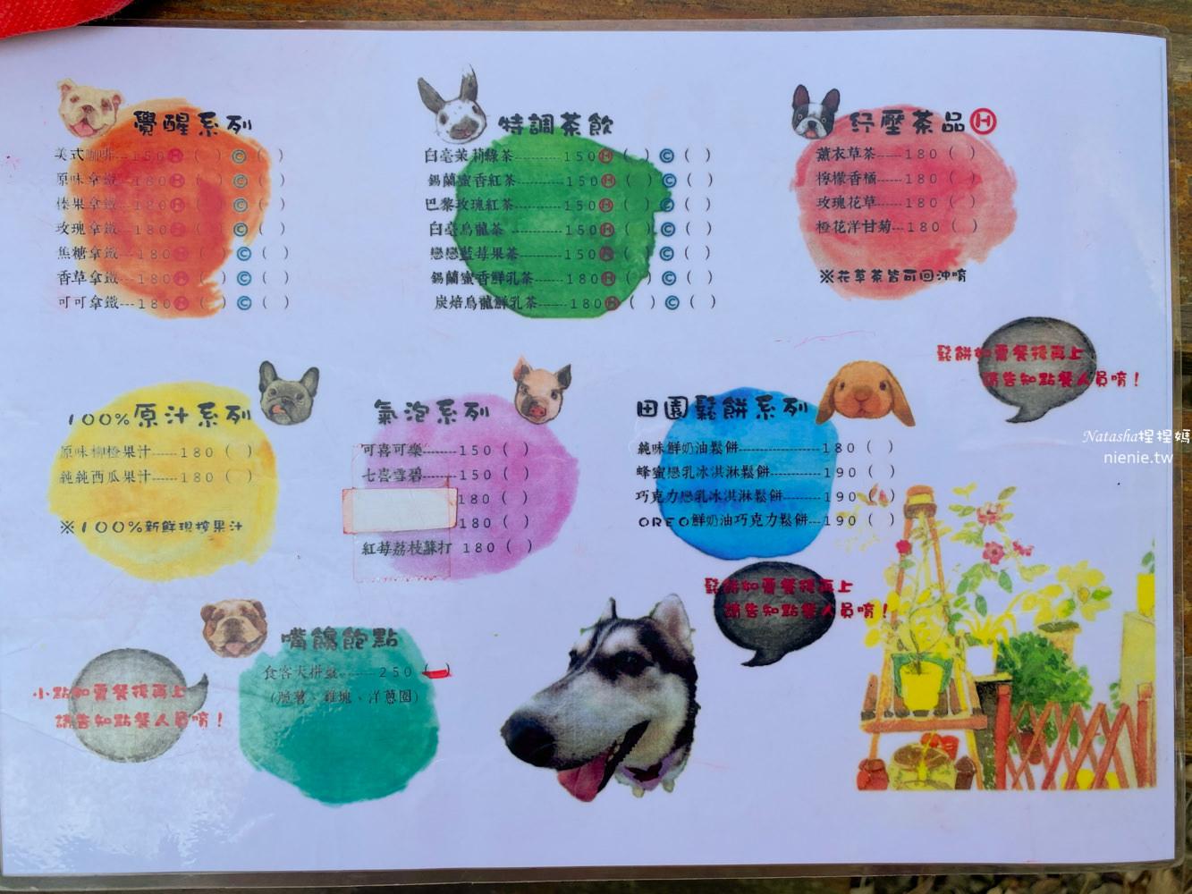 新竹親子餐廳 松湖畔咖啡館菜單