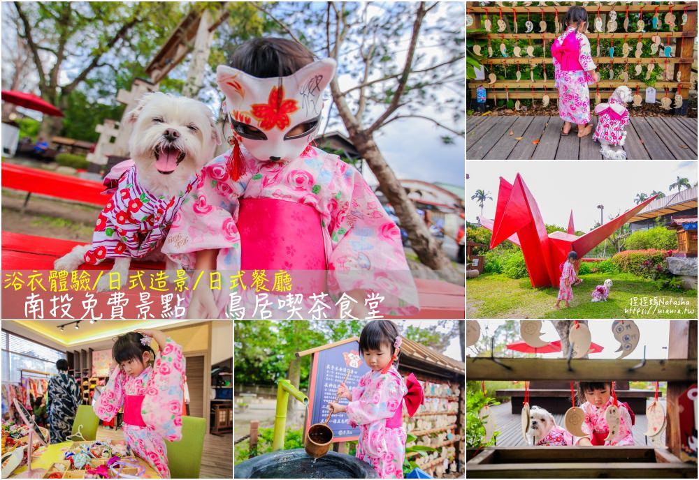 埔里浴衣體驗 鳥居喫茶食堂~小孩寵物換上可愛浴衣在日式庭院拍照用餐