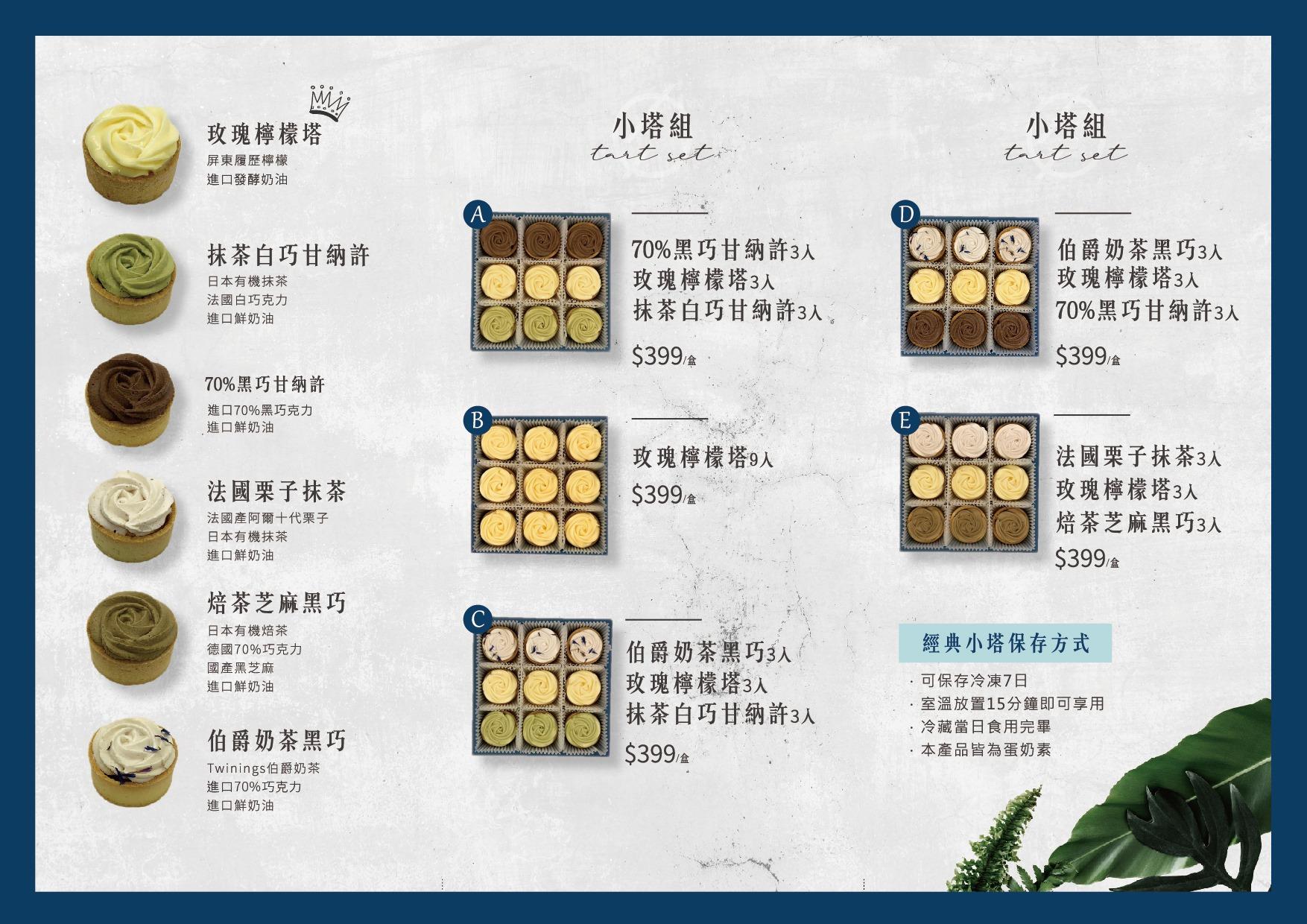 台中甜點推薦 彌月新選擇 時境Deguster菜單menu