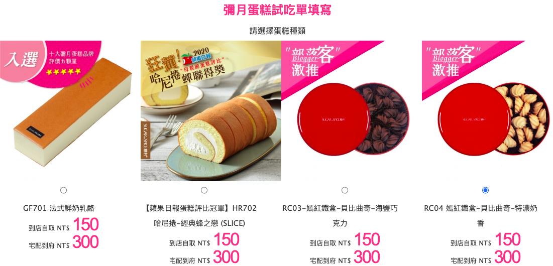 糖村彌月蛋糕申請試吃