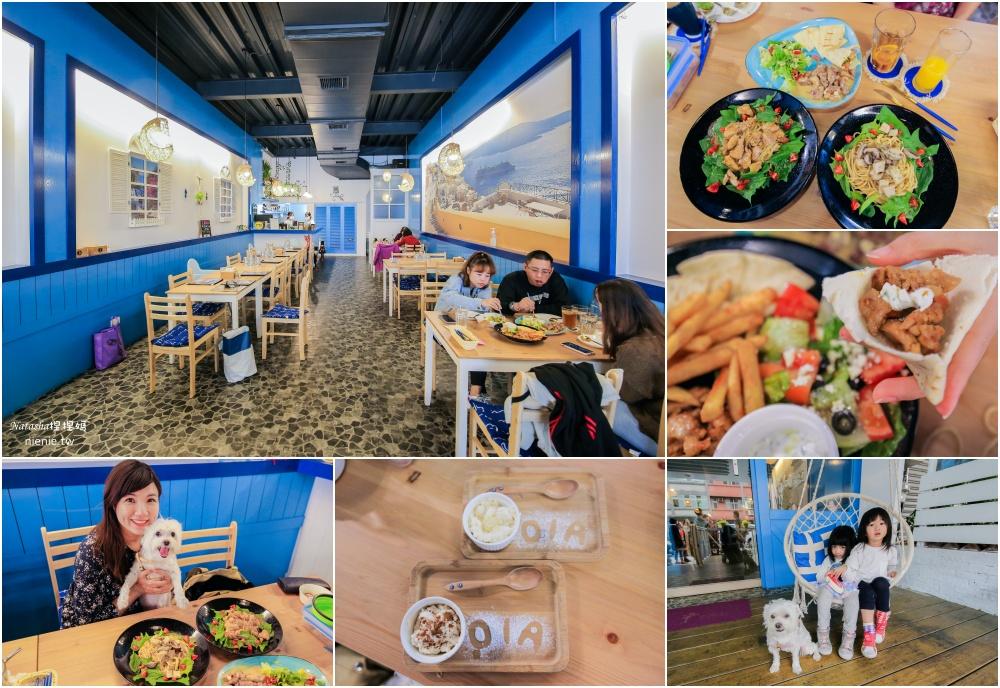 竹北寵物友善餐廳 新竹 伊亞希臘小館~地中海正統希臘餐廳 道地希臘菜