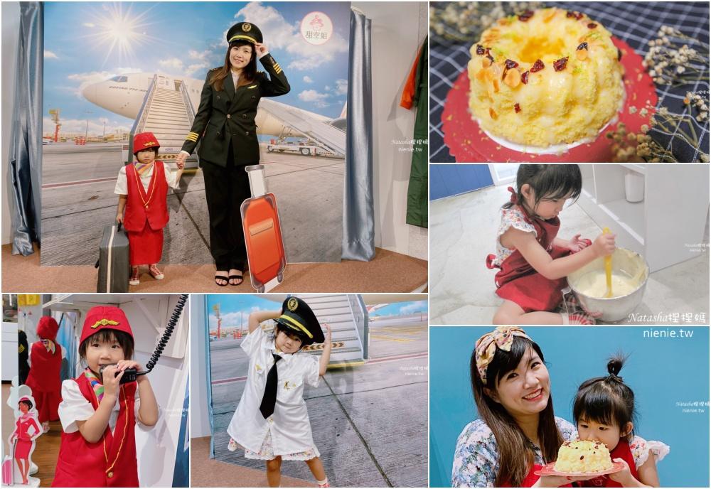 台北蛋糕DIY 甜空姐~蛋糕烘焙教室甜點製作 免費機師空姐小小職人體驗