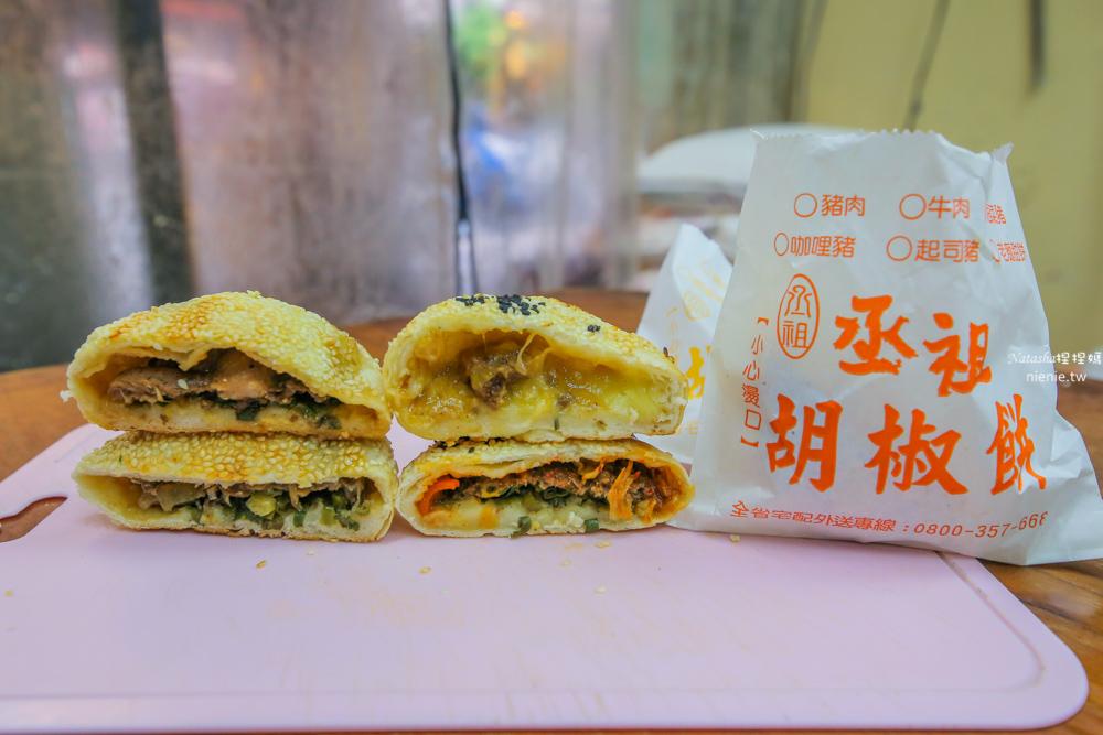 新竹胡椒餅推薦 丞祖胡椒餅~萬華知名胡椒餅。多種口味價格實在 可外送