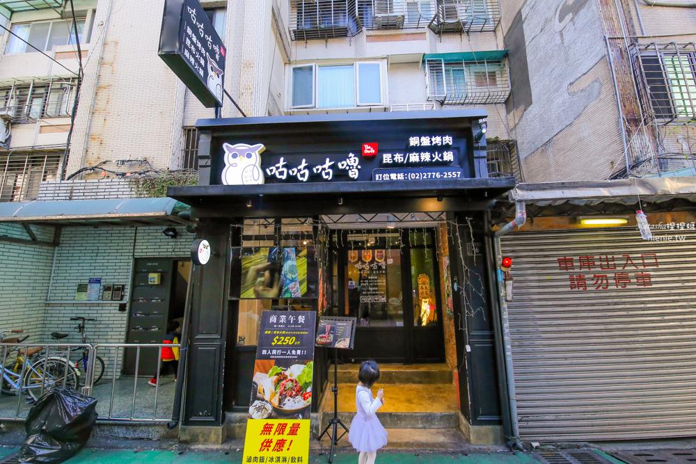 台北東區火鍋 咕咕咕嚕大安店~Google高評分日式昆布火鍋及韓式銅盤烤肉