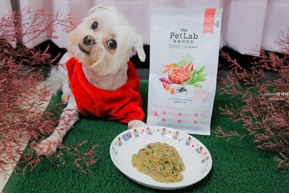 寵物鮮食推薦 The Pet Lab 營養研究室沖泡式鮮食~常溫攜帶 加水就能吃