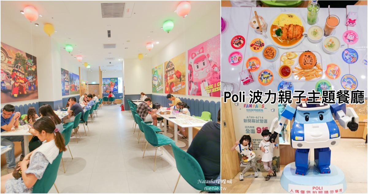 林口三井outlet 波力親子主題餐廳 期間限定波力主題餐周邊商品 兒童遊戲區