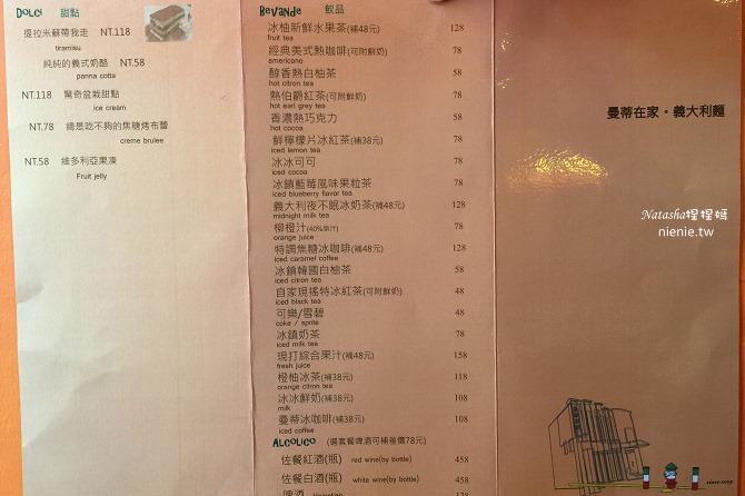 寵物友善│台中西區美食│曼蒂在家~台中必吃巷弄裡不起眼的平價真材實料義大利麵60