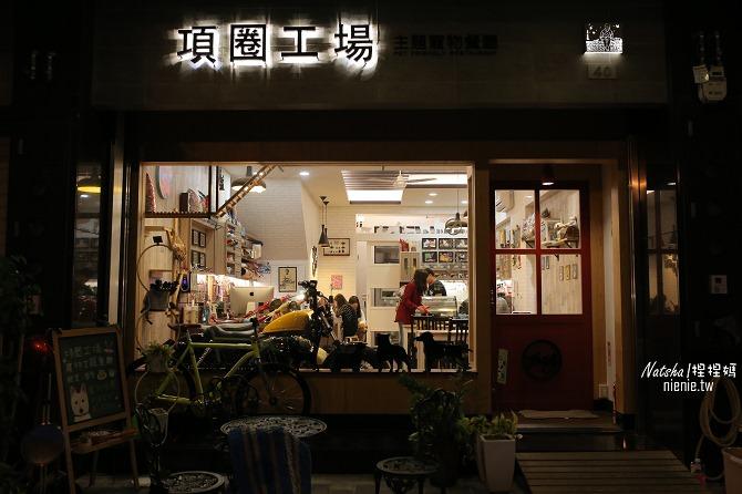 寵物餐廳│台南南區美食│Tnag項圈工廠寵物主題餐廳~提供寵物餐及客製化寵物真皮項圈41