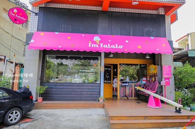 台中南區冰品│I'mTalato我是塔拉朵~全台最健康不添加乳化劑鮮奶油的台灣蔬果義式冰淇淋01