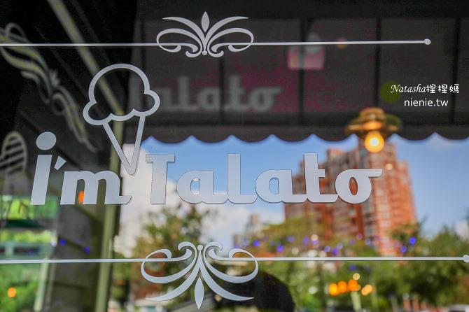 台中南區冰品│I'mTalato我是塔拉朵~全台最健康不添加乳化劑鮮奶油的台灣蔬果義式冰淇淋28