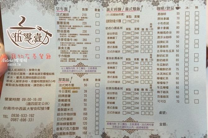 寵物友善餐廳│台南中西區美食│伍零壹寵物友善餐廳~餐點份量好吃大碗且推廣浪浪犬貓領養的愛心餐廳推薦44