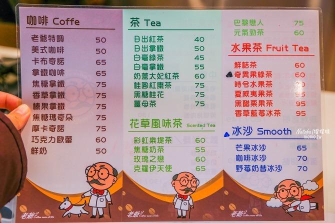 寵物友善餐廳│新北中和美食│老爺爺咖啡~上萬元高級全身按摩椅讓你喝咖啡吃美食超放鬆57