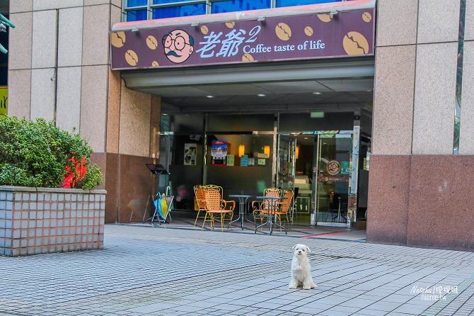 寵物友善餐廳│新北中和美食│老爺爺咖啡~上萬元高級全身按摩椅讓你喝咖啡吃美食超放鬆59