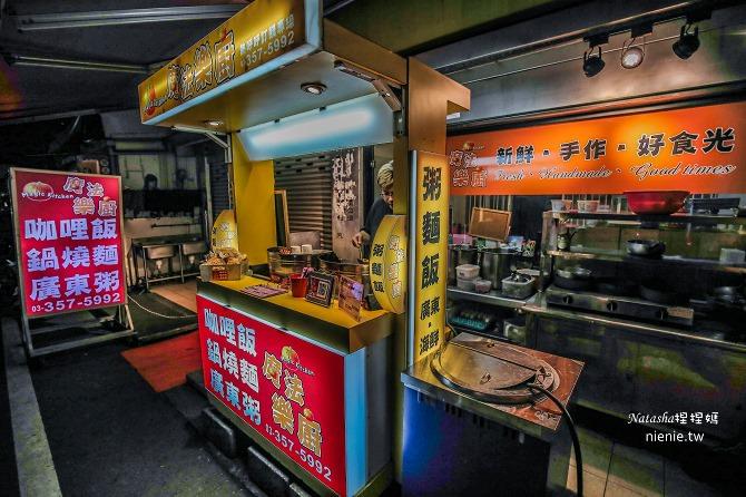 桃園美食推薦│魔法樂廚~平價用料實在每日熬煮8小時以上蔬果豚骨湯頭的知名粥麵飯外帶店04