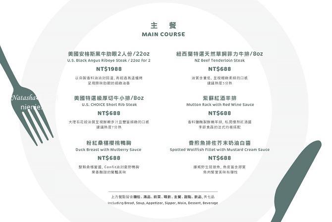 台北大同。捷運台北車站美食│朵頤排餐館京站店~結婚週年紀念日餐廳推薦55