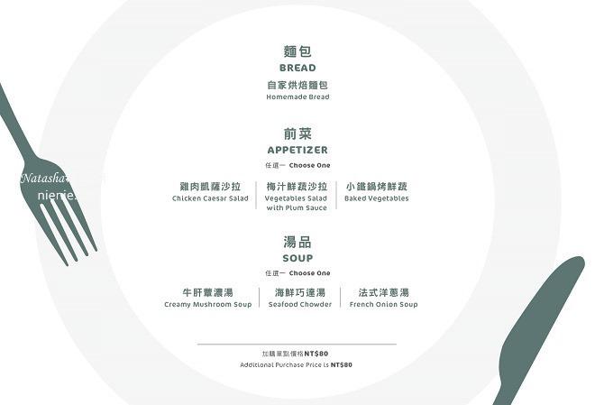台北大同。捷運台北車站美食│朵頤排餐館京站店~結婚週年紀念日餐廳推薦56